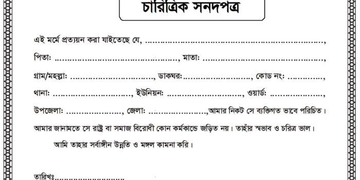 চারিত্রিক সনদপত্র Character Certificate