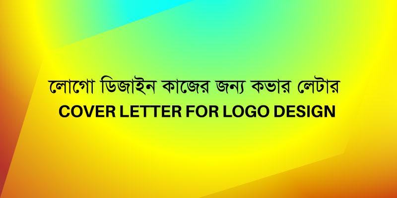 Cover-Letter-For-Logo-Design