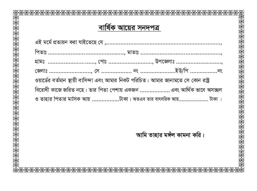 Annual-Income-Certificate